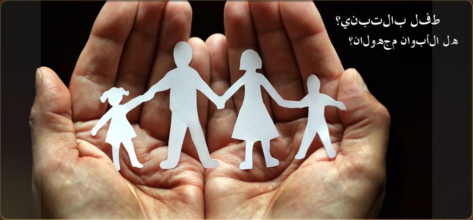 طفل بالتبني؟ هل الأبوان مجهولان؟
